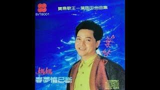 葉啟田-彼個小姑娘/潮來笠