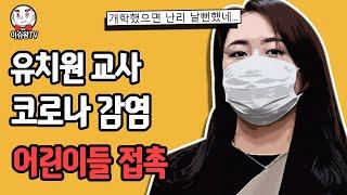 서울에 위치한 유치원 교사와 25명의 어린이들이 접촉한…