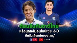 Live : ต้อนรับทีมชาติไทย หลังบุกถล่มอินโดนีเซีย 3-0 ศึกคัดเลือกฟุตบอลโลก | Thairath Online