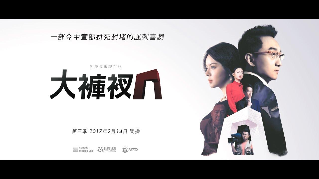 大褲衩第三季後五集預告片