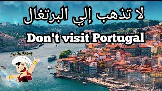 لا تذهب إلى البرتغال - قبل أن تسمع هذا الكلام 🇵🇹