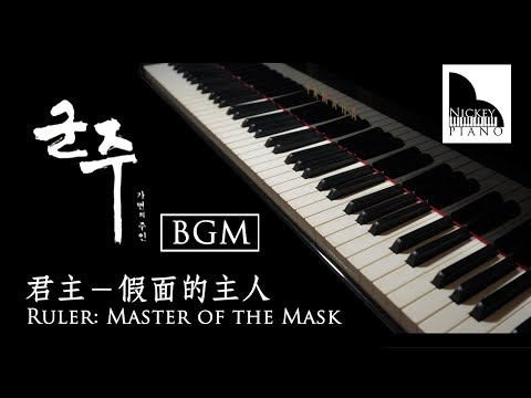 Ruler: Master of the Mask OST / Special BGM - Ga-Eun's Theme ► Sheet Music