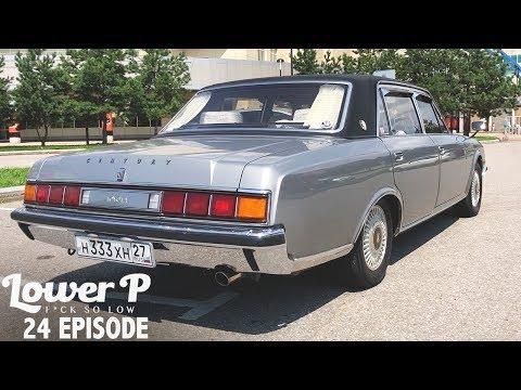 Lower P (ep. 24) Яп седан высшего уровня Toyota Century. 145-ый Crown C пробегом 50,000км. Vcartel.