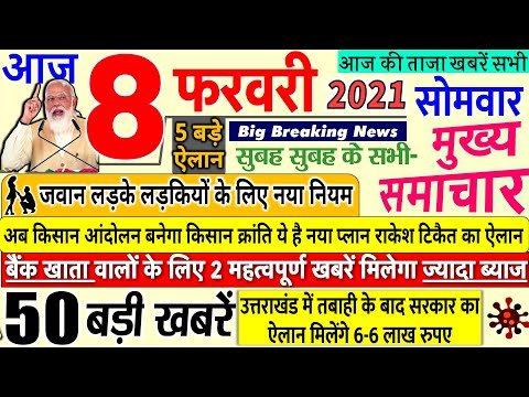 Today Breaking News ! आज 8 फरवरी 2021 के मुख्य समाचार बड़ी खबरें किसान आंदोलन उत्तराखंड PM Modi News