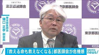 「救える命も救えなくなる」東京都医師会が危機感(2020年12月8日) - YouTube