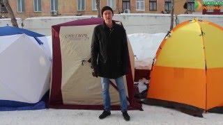 видео Выбор зимней палатки для рыбалки
