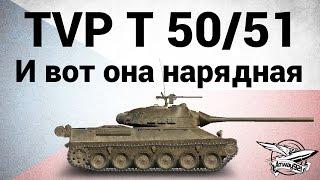 TVP T 50/51 - И вот она нарядная - Гайд + ЛБЗ СТ15
