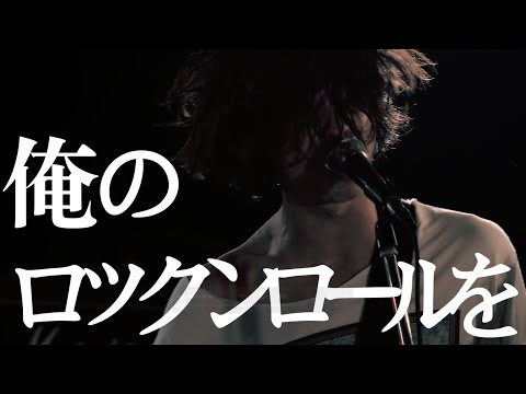 SIX LOUNGE - 俺のロックンロール (Official Video)