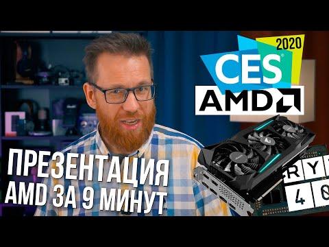 Новинки AMD на CES 2020 за 9 минут