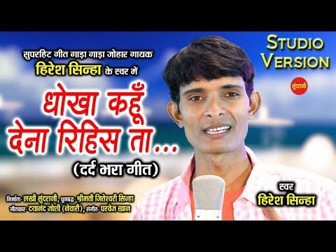 Dhokha Kahu Dena Rihis Ta.. - धोखा कहूँ देना रिहिस ता..    Hiresh Sinha - 9098407265   CG - HD Video