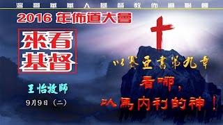 20160909看哪,以馬內利的神!_王怡牧師