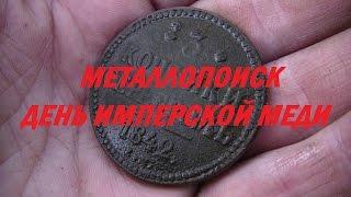 День имперской меди / Металлопоиск #64