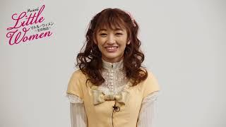 シアタークリエ2019年9月公演ミュージカル 『Little Women -若草物語-』...