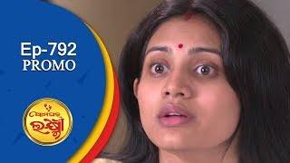 Ama Ghara Laxmi | 20 Nov 18 | Promo | Odia Serial - TarangTV