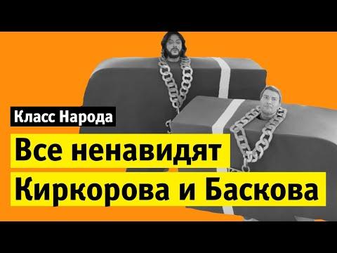 Все ненавидят Баскова и Киркорова   Класс народа