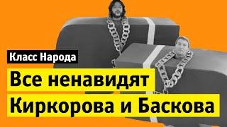 Все ненавидят Баскова и Киркорова | Класс народа