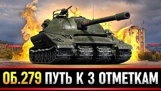 Об.279 (р) - ДОЛГИЙ ПУТЬ К 3 ОТМЕТКАМ!