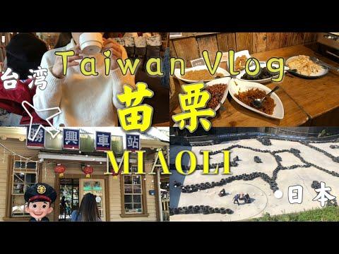 Taiwan vlog 32-苗栗住宿素食早餐/勝興車站/客家麻糬/台湾宿のベジタリアンモーニング/世界で一番美味しい餅!