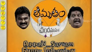 Exclusive Interview - Sarvam & Appaji Funny Interview about Amrutham Chandamama Lo