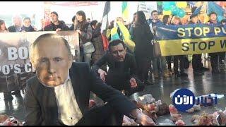 ناشطون سوريون وأكرانيون يتظاهرون أمام البرلمان الألماني رداً على زيارة بوتين