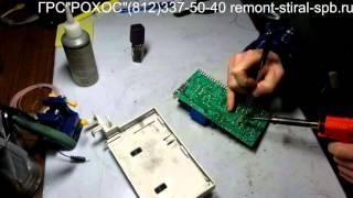 Ремонт блока (модуля) управления стиральных машин ARDO - Санкт-Петербург(, 2016-01-08T21:19:50.000Z)