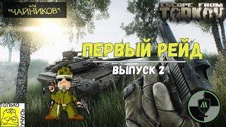 Escape From Tarkov для Чайников   Первый рейд  Самый подробный гайд для новичков