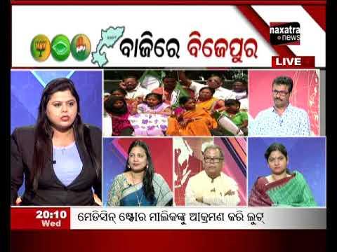 Bitarka: Bijepur By-poll Battle