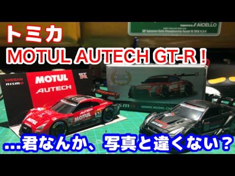 トミカNISMOFES限定 MOTUL AUTECH GTR GT500 SUPERGT 2018 Rd2