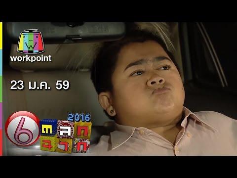ตลก 6 ฉาก | 23 ม.ค. 59 Full HD