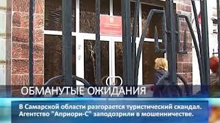 В Самарской области разгорается скандал вокруг турагентства(, 2017-09-04T12:50:39.000Z)