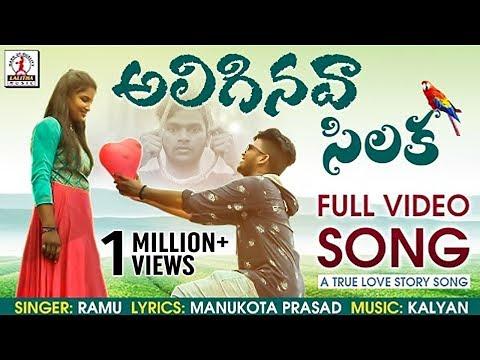 True Love Story Song | Aliginava Silaka Video Song | 2019 Best Love Failure Song | Lalitha Audios