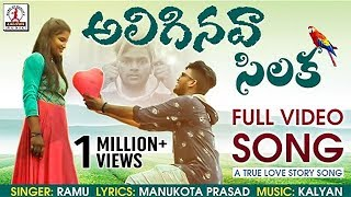 True Love Story Song | Aliginava Silaka Video Song | 2019 Best Love Failure Song | Lalitha Audios