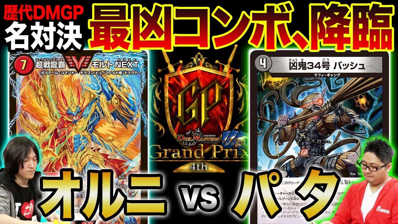 【歴代名勝負】DMGP4th Round4 『最強コンボ、降臨』オルニVSパタ【公式大会切り抜き】