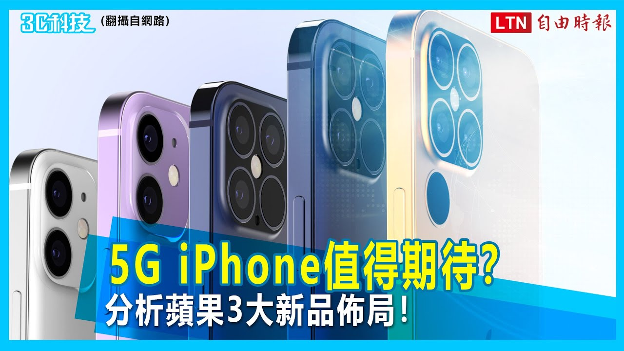 9月科技大事/達人分析蘋果 3 大新品佈局!5G iPhone 值得期待?