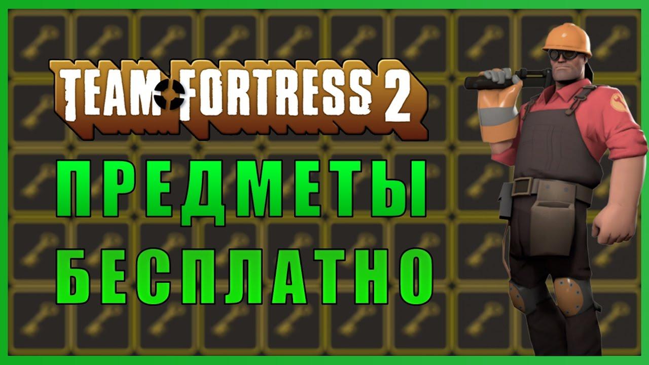 бесплатные кейсы team fortress 2