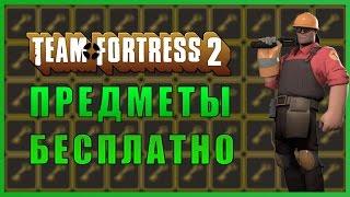 Team Fortress 2 |  Как Получить Вещи Бесплатно?