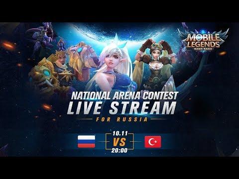RUSSIA -TURKEY LIVE Международной Арены. 10/11/2018 Mobile Legends Bang Bang