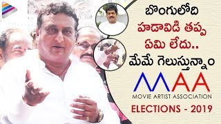 Prudhvi Raj Makes Sensational Comments Again | MAA Elections 2019 | Prudhvi Raj | Telugu FilmNagar
