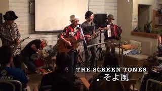 2017年9月30日(土) 新潟Blue Cafeでの様子 THE SCREEN TONES 久住昌之...