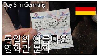 와.. 독일의 영화관 문화에 감동받아서 울뻔했습니다..…