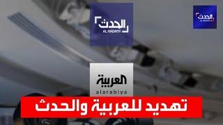 نشرة 19 غرينيتش | العراق.. ميليشيات الحشد تهدد قناتي العربية والحدث