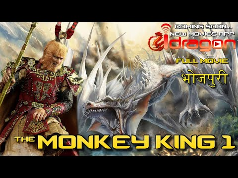 The Monkey King - Full Movie In Bhojpuri V.2