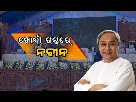 "CM Naveen Patnaik Visits Khordha, To Lay Foundation Stone of ""Basudha"" Project"