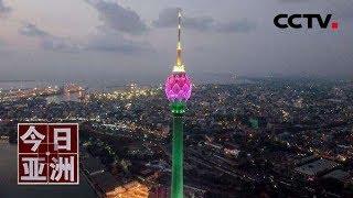 [今日亚洲]速览 竣工!南亚最高 斯里兰卡电视塔正式开放| CCTV中文国际