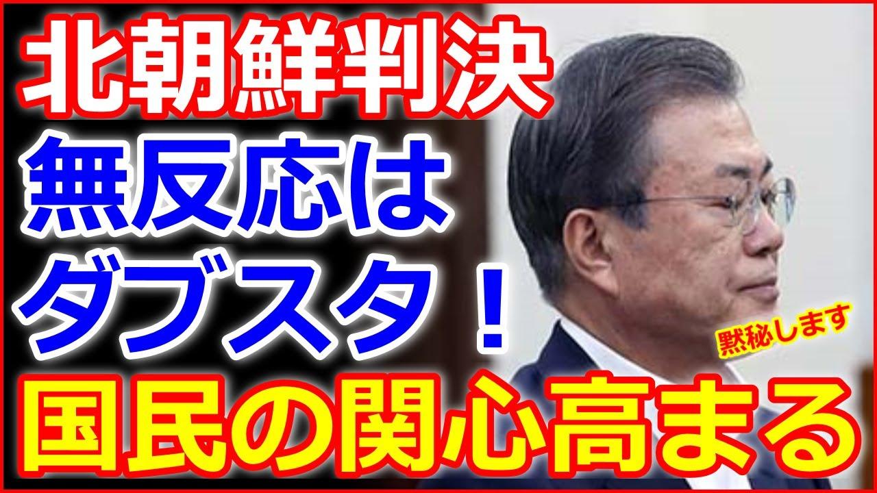 文大統領崖っぷち!北朝鮮判決に対する反応に国民注目!