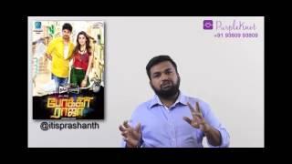 Pokkiri Raja Review by prashanth