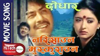 Narisauna Muskurauna   Nepali Movie Dodhar Song   Arjun Shrestha   Jal Shah   Ramesh Upreti