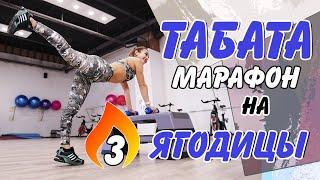ТАБАТА ДЛЯ ЯГОДИЦ Табата тренировка 3 ХУДЕЕМ в НОГАХ