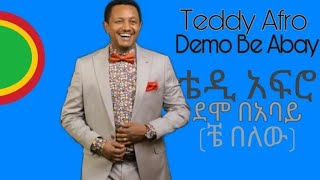 Teddy afro new music video 2020 | ቴድይ አፍሮ አዲስ ዘፈን | Ethiopian new music 2020 | ETHIOPIAN BEST MUSIC