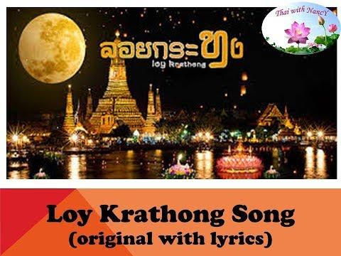 Loi Krathong Song (Original with Lyrics) เพลงลอยกระทง พร้อมเนื้อร้อง